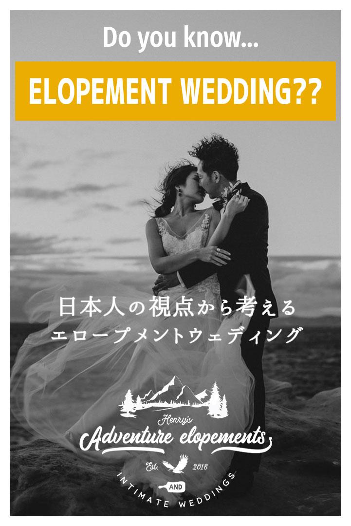 Do you know elopement wedding? 日本人の視点から考えるエロープメントウェディング