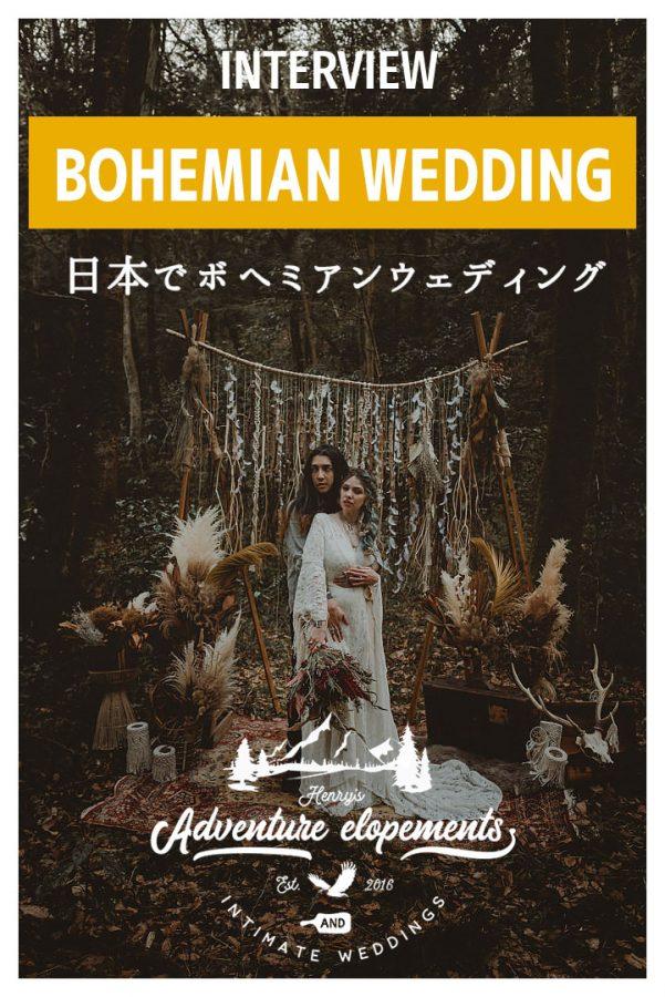 ボヘミアンウェディングスタイル。もえさんは日本の東京にあるボーホーをテーマにしたブランドhemii(へミー)の創業者だ。